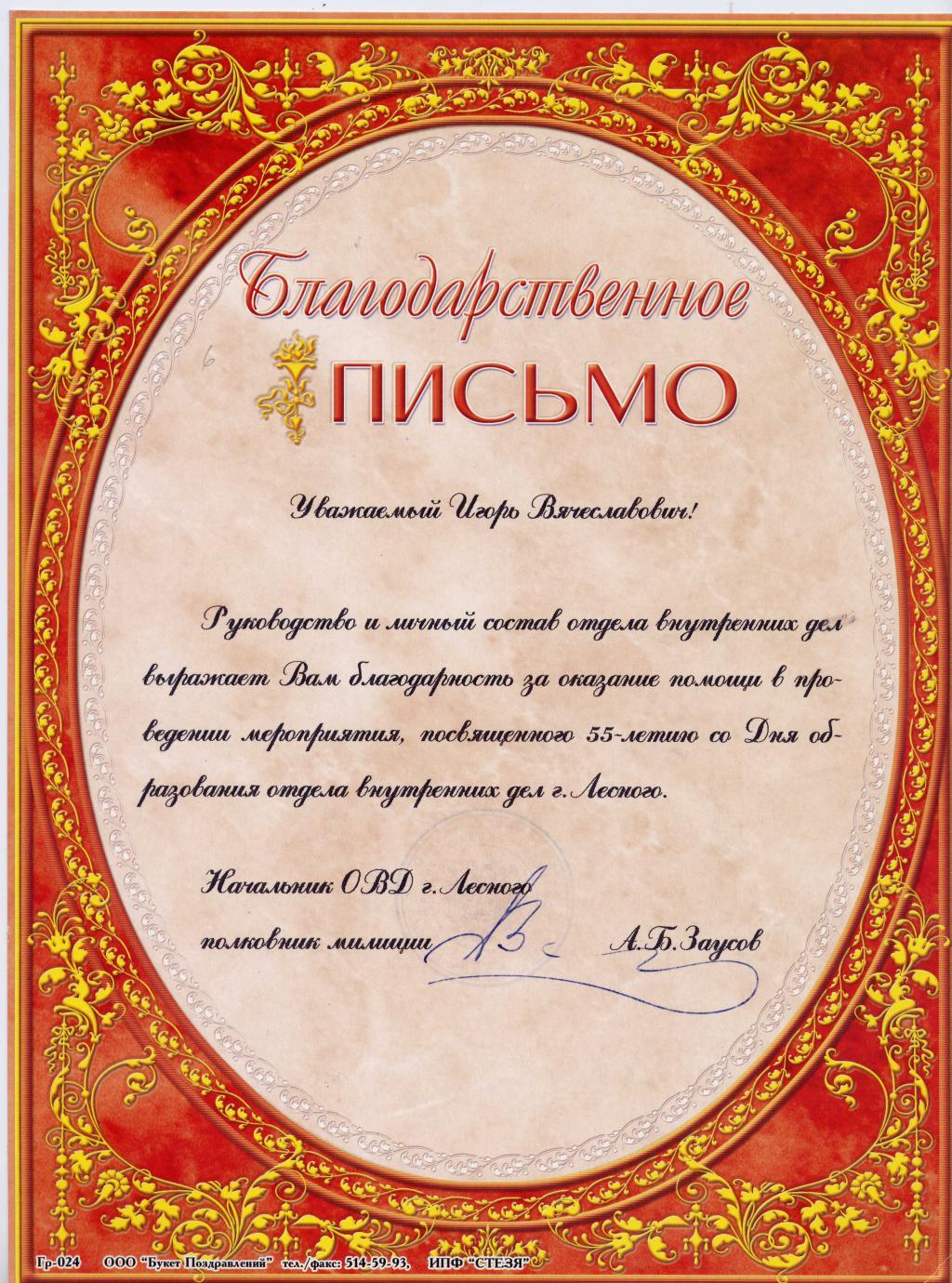 Награды и дипломы
