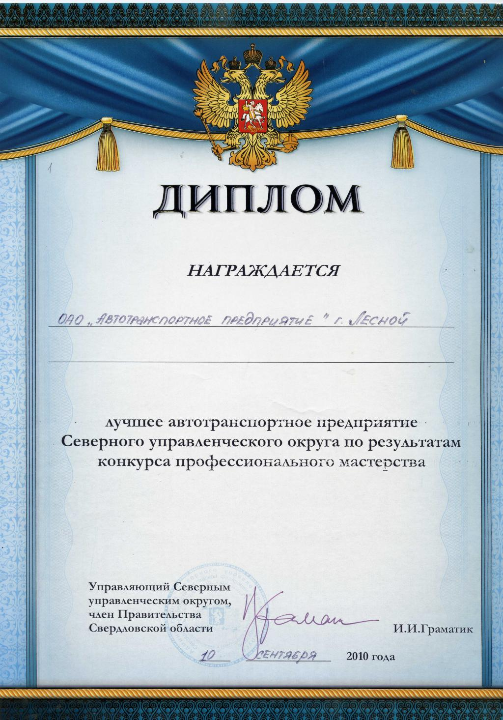 Награды и дипломы Диплом Лучшее автотранспортное предприятие